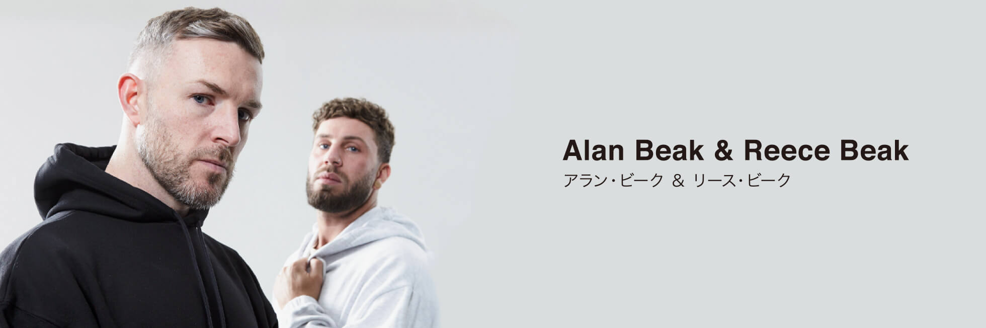 Alan Beak & Reece Beak アラン・ビーク & リース・ビーク