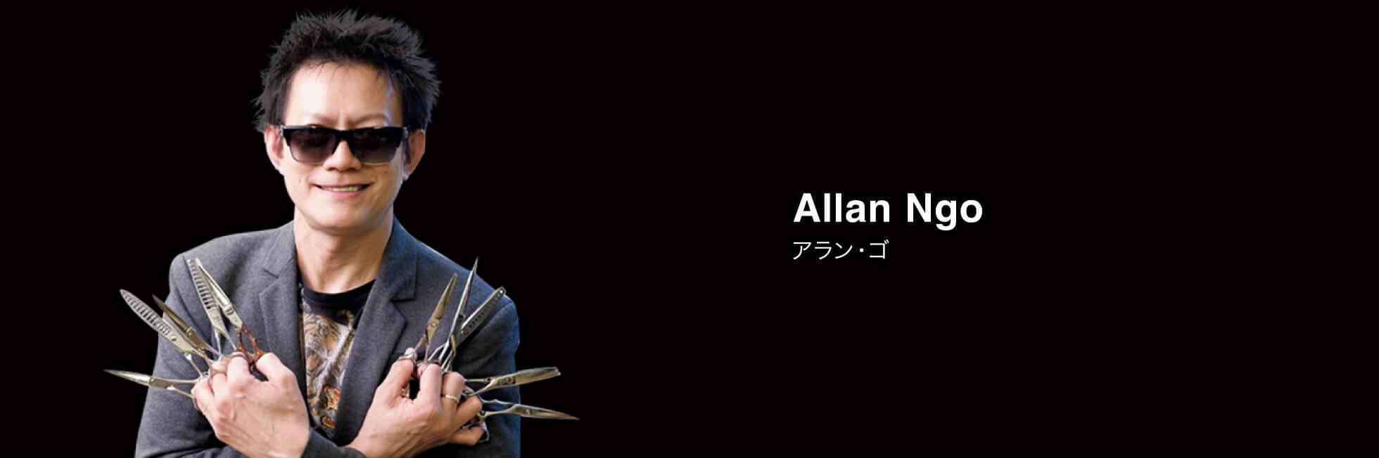Allan Ngo アラン・ゴ