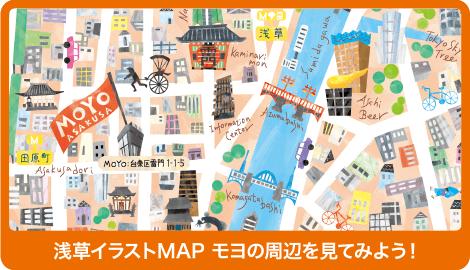 浅草イラストMAP モヨの周辺を見てみよう