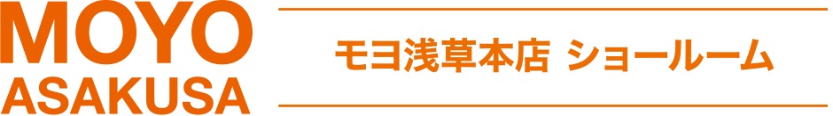 MOYO ASAKUSA モヨ浅草 ショールーム & シャープニング・カスタマイズ