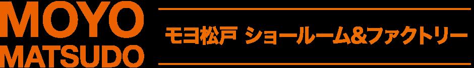 MOYO MATSUDO モヨ松戸 ショールーム&ファクトリー
