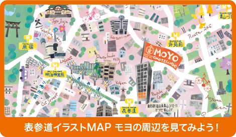 表参道イラストMAP モヨの周辺を見てみよう