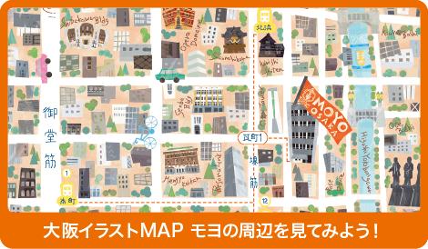 大阪イラストMAP モヨの周辺を見てみよう