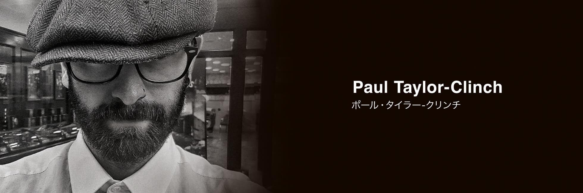 Paul Taylor-Clinch ポール・テイラー-クリンチ