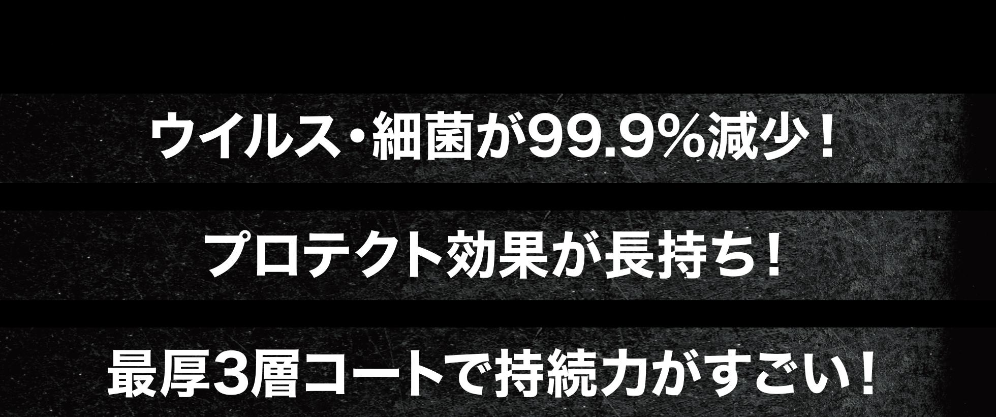 XG-プロテクト効果(3層コーティング)