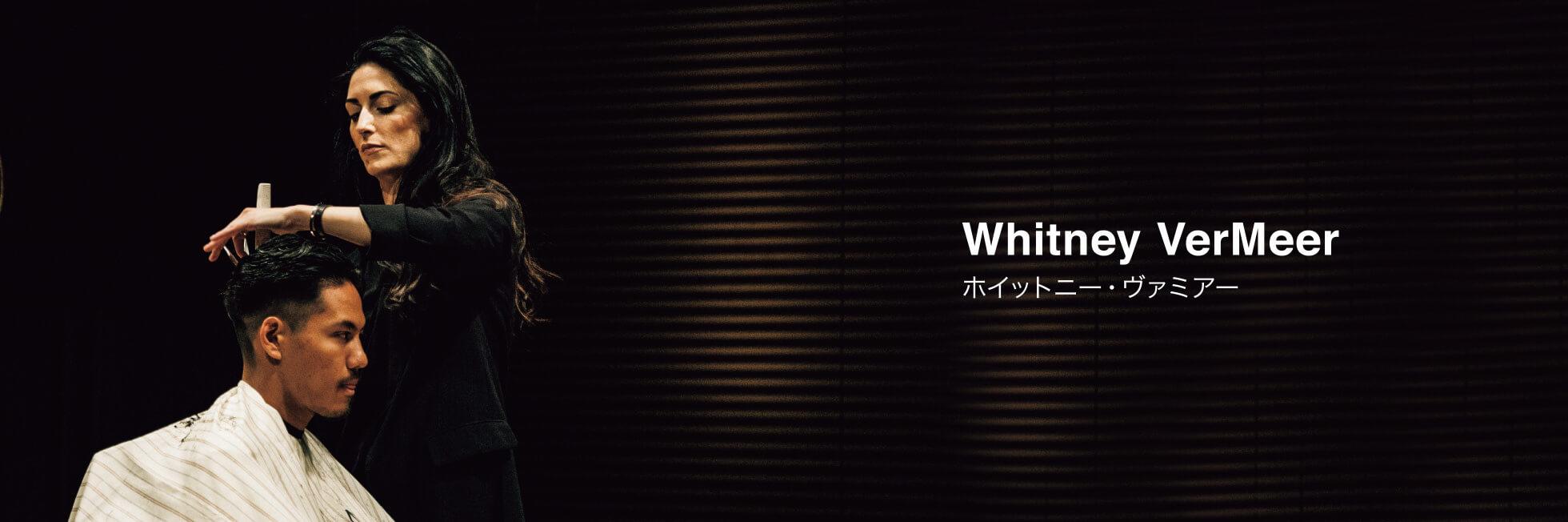 Whitney VerMeer ホイットニー・ヴァミアー